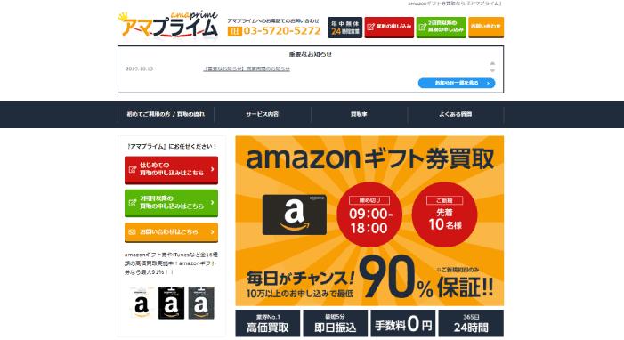Amazonギフト券買取のアマプライム