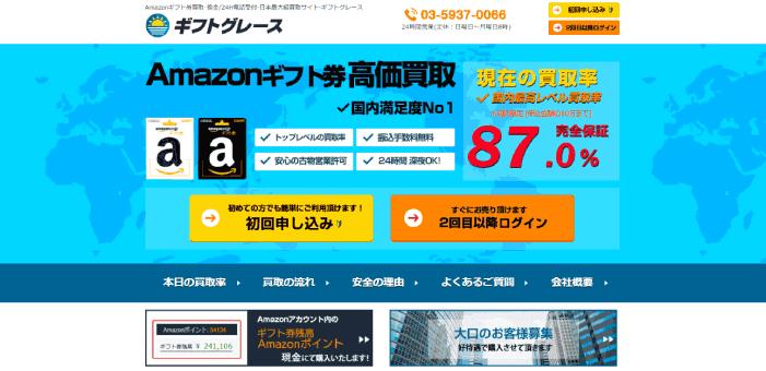 Amazonギフト券買取のギフトグレース