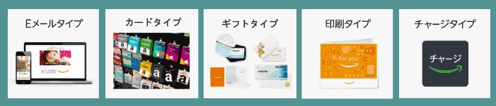 5種類のAmazonギフト券