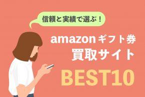 amazonギフト券 買取 サイト