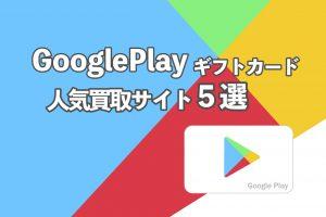 GooglePlayギフトカード 買取