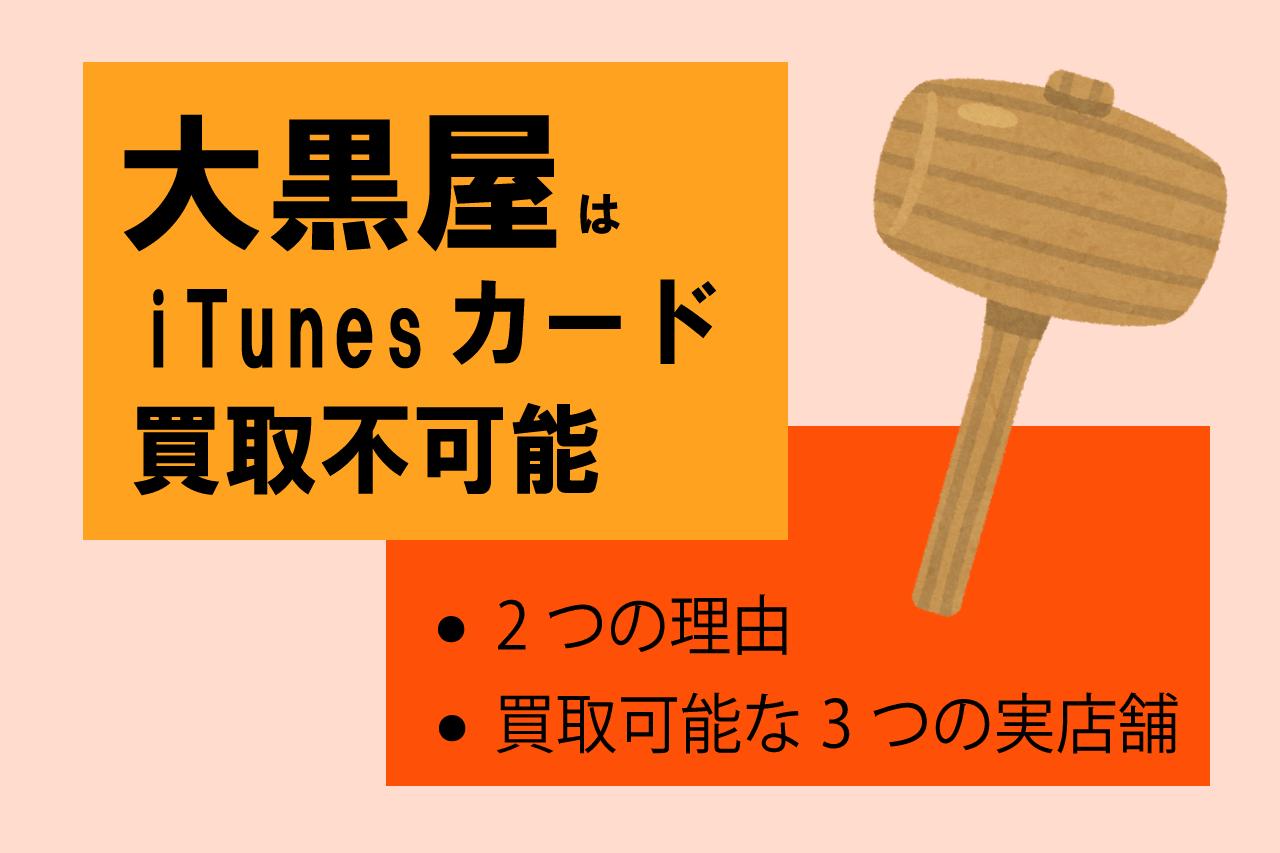 iTunesカード買取 大黒屋