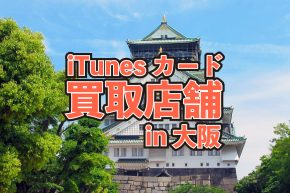 iTunesカード買取 大阪