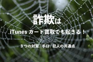 iTunesカード買取 詐欺